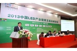 关于中国LED产业健康发展高峰