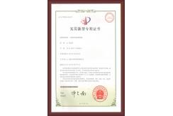 荣富科技专利证书2